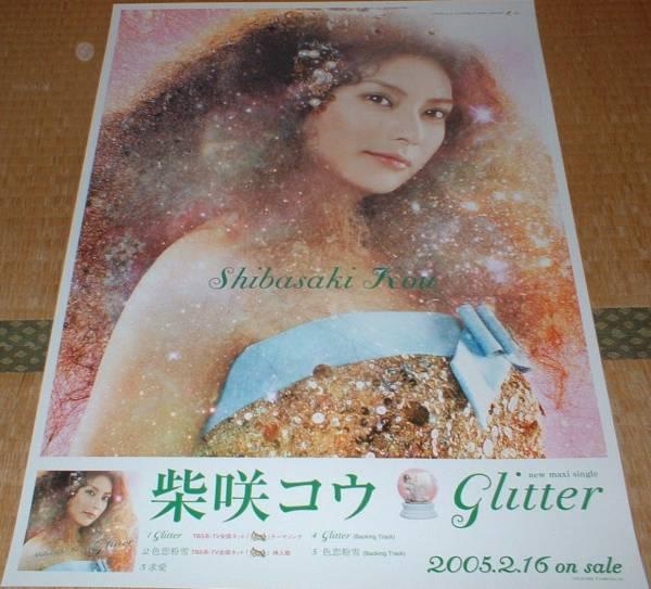 ポスター 柴咲コウ [Glitter]