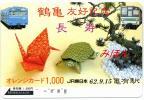 JR東日本オレンジカード(使用済)鶴亀友好記念 亀有駅