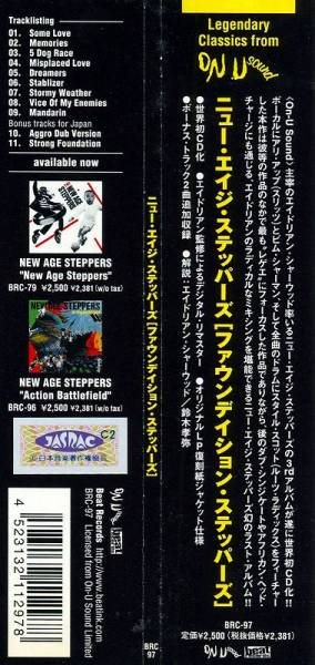 ★NEW AGE STEPPERS◆FOUNDATION STEPPERS 紙ジャケ 即決 送料込_画像2