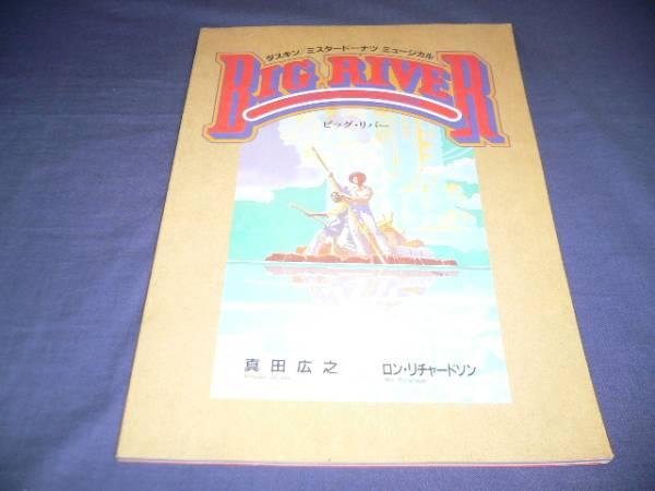 即決★ミュージカル舞台パンフ「ビッグリバー」真田広之/1988年