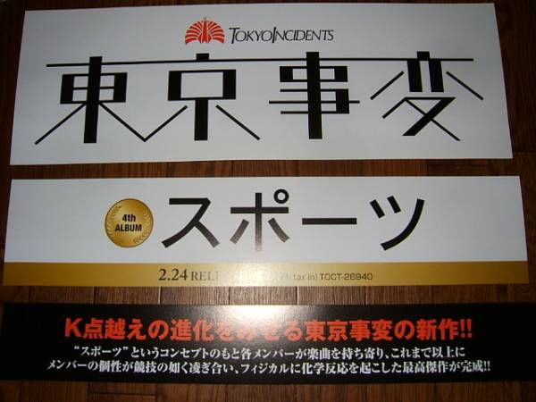 【販促看板HD】 東京事変/スポーツ 椎名林檎 非売品!