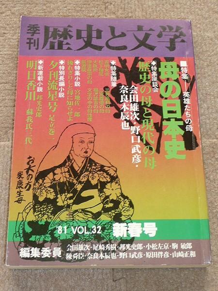 Y210�y�G�� ���j�ƕ��w 1981�V�t�� Vol.32�z���W�F��̓��{�j �p�Y�����̕�A���k��F���j�̕�ƌ���̕� ��c�Y���E������F�E�ޗǖ{�C�� Image1