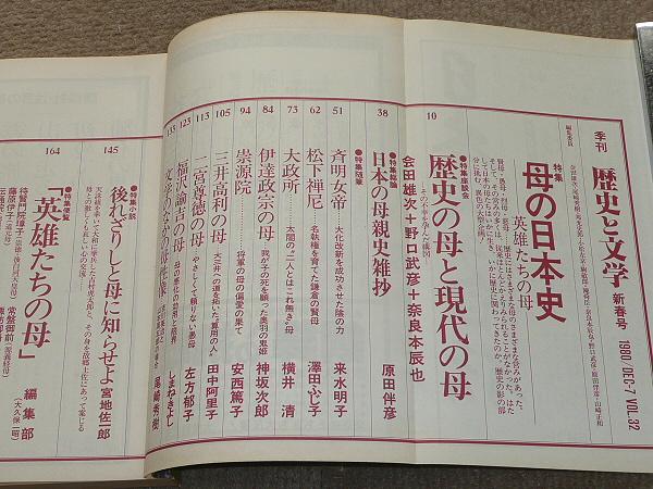 Y210�y�G�� ���j�ƕ��w 1981�V�t�� Vol.32�z���W�F��̓��{�j �p�Y�����̕�A���k��F���j�̕�ƌ���̕� ��c�Y���E������F�E�ޗǖ{�C�� Image2