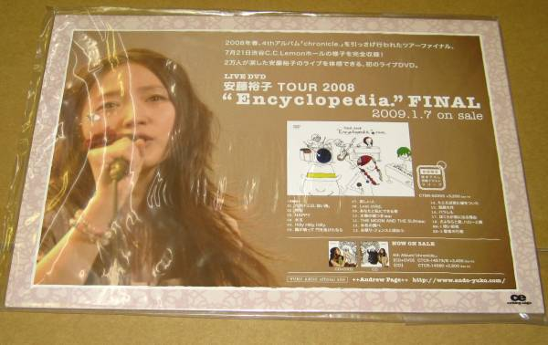 安藤裕子 [TOUR 2008Encyclopedia FINAL] 告知ポップスタンド