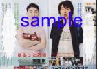 2p◇TV LIFE 2007.7.6号 切抜き SMAP 草なぎ剛 ユースケ ぷっすま