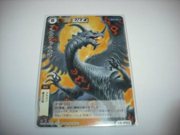 即決★モンコレ★ プロモ 1B-P02 アルカナ・ドラゴン_画像1