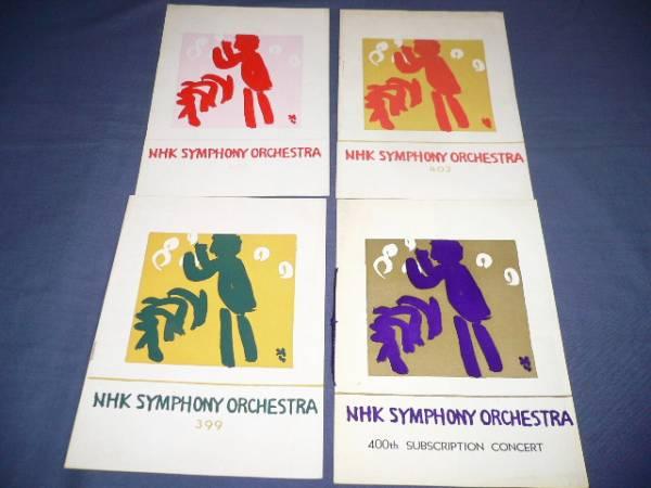 NHK交響楽団プログラム4冊/ウィルヘルム・ロイブナー/昭和33年