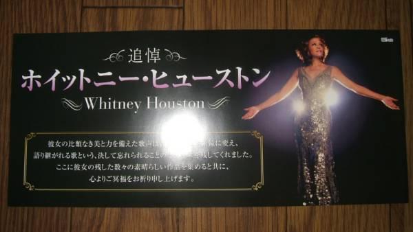 ■ミニポスターCF3■ホイットニー・ヒューストンWhitney Houston