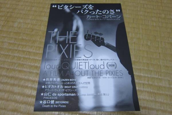 ザ・ピクシーズ the pixies 映画 loud quiet loud 告知チラシ グランジ
