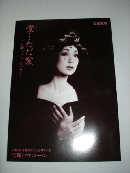 宝塚歌劇月組公演★愛・・・ただ愛★旺なつき/条はるき/1985年