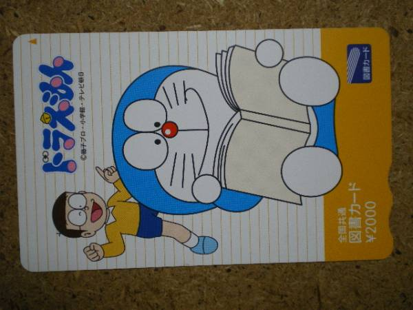 tt9-114・ドラえもん 2000円 図書カード_画像1