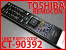 CT-90392 東芝リモコン新品 55XS5 47Z3 42Z3 37Z3 東芝レグザテレビ用リモコン 東芝REGZAのリモコン新品 未使用 TOSHIBA 純正部品 即決