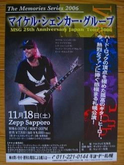 マイケル・シェンカー・グループ 来日公演チラシ2006