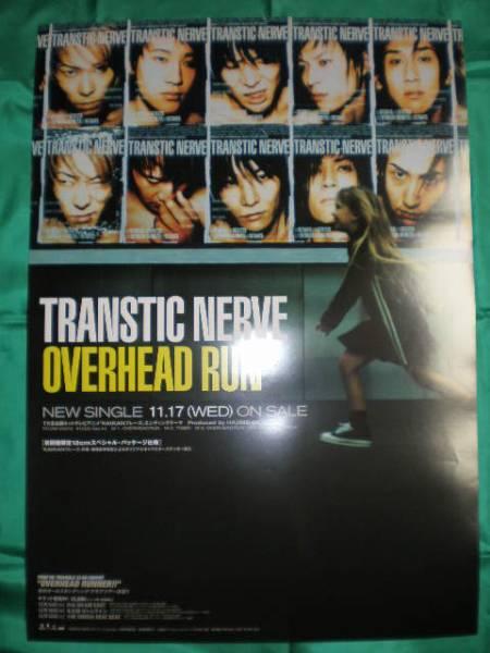 TRANSTIC NERVE トランスティックナーブ OVERHEAD RUN ポスター