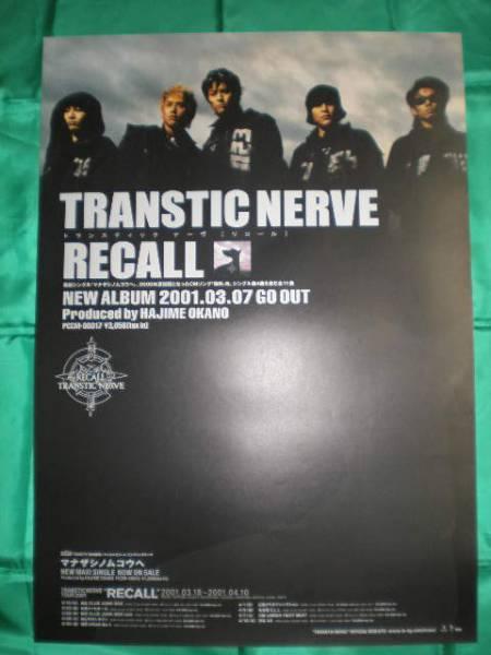 TRANSTIC NERVE トランスティックナーブRECALL B2サイズポスター