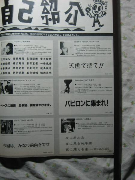 '88【アルバムを本人が宣伝】 石川優子 LOUDNESS ♯