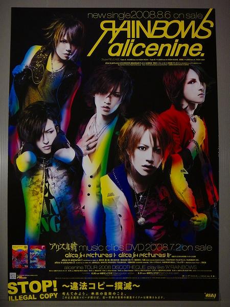 【非売ポスター】アリス九號(Alice Nine)/RAINBOWS*078
