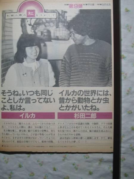 '83【対談 イルカ × 杉田二郎 】♯