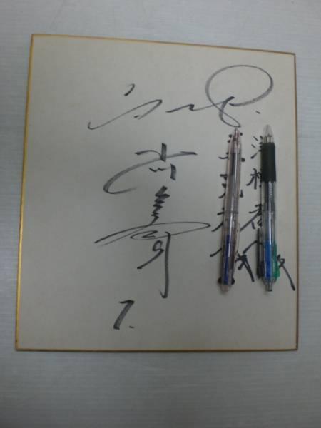 R堂■広島東洋カープ 小川達明外野手7直筆サイン色紙
