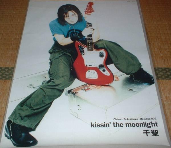 ポスター 千聖 [kissin' the moonlight] CHISATO (PENICILLIN)