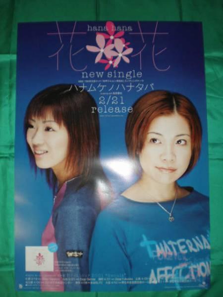 花花 ハナムケノハナタバ B2サイズポスター