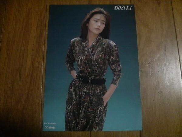工藤静香 アイドル歌手ブロマイド 未使用品 ポニーキャニオン