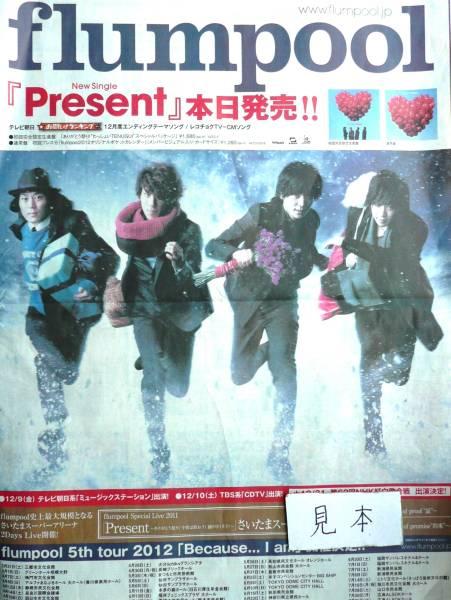 即決★超レア★切手可★flumpool/プレゼントpresentポスター写真 ライブグッズの画像