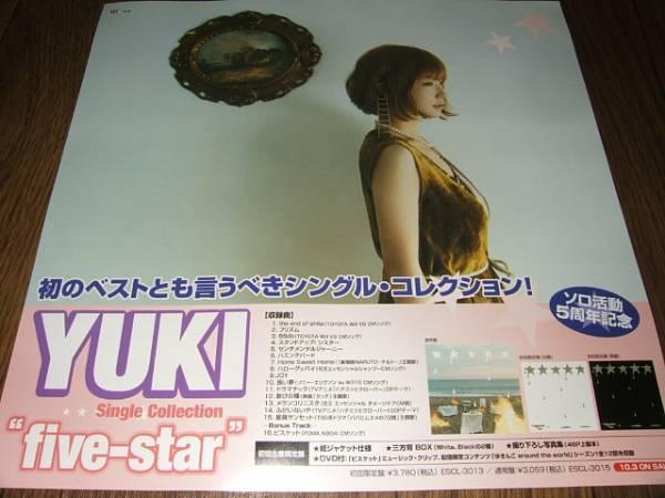 【販促ポスターHB】 YUKI/five-star 非売品!