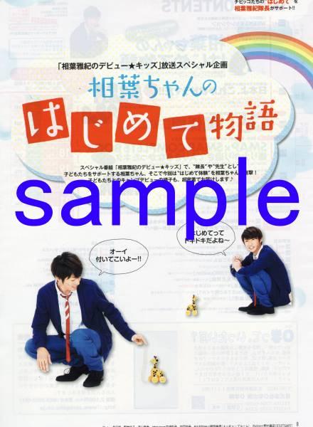 4p◆TVガイド 2012.9.21号 嵐 相葉雅紀 SMAP 香取慎吾 山下智久