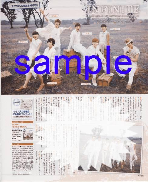 ◇Wwnk up 2012.10 切り抜き INFINITE