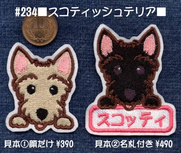 ■ワッペン#234■スコティッシュテリア■スコッティ犬いぬdogpet_名札付きは別出品しております。
