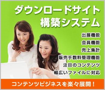 ◆人気のダウンロードサイトが運営できるシステム_画像1
