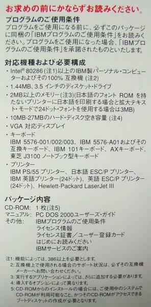 【727】 4968665538213 IBM 基本ソフトOS ドス PC DOS 2000 CD-ROM版 新品 未開封品 PCDOS PCドス REXX Eエディター RAMBOOST スケジュラー_画像3