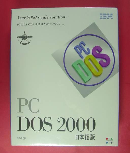 【727】 4968665538213 IBM 基本ソフトOS ドス PC DOS 2000 CD-ROM版 新品 未開封品 PCDOS PCドス REXX Eエディター RAMBOOST スケジュラー_画像1