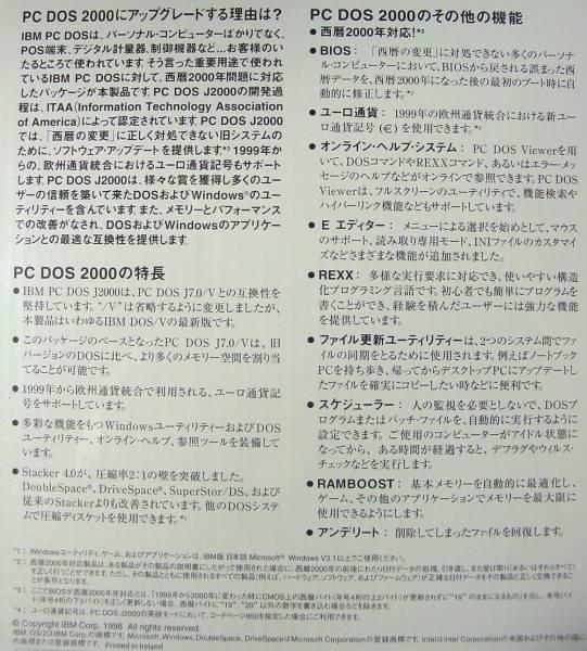 【727】 4968665538213 IBM 基本ソフトOS ドス PC DOS 2000 CD-ROM版 新品 未開封品 PCDOS PCドス REXX Eエディター RAMBOOST スケジュラー_画像2