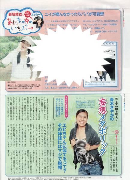 1p◇ザテレビジョン 2007.8.17号 新垣結衣 連載6 長澤まさみ
