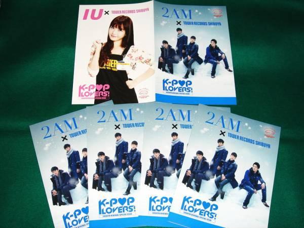 限定配布 2AM♪誰にも渡せないよ★K-POP LOVERS特別版×5枚 ☆IU