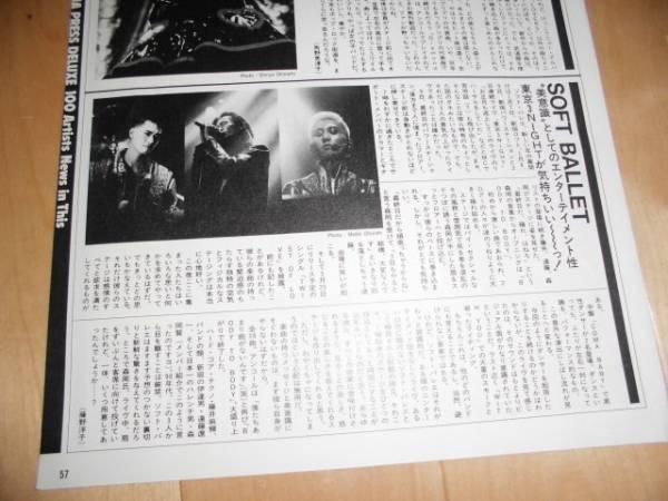 切り抜き/ARENA37℃/1990.3/SOFT BALLET記事/1P