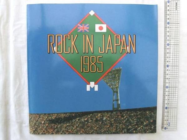 0015879 ツアーパンフ ROCK IH JAPAN 1985年
