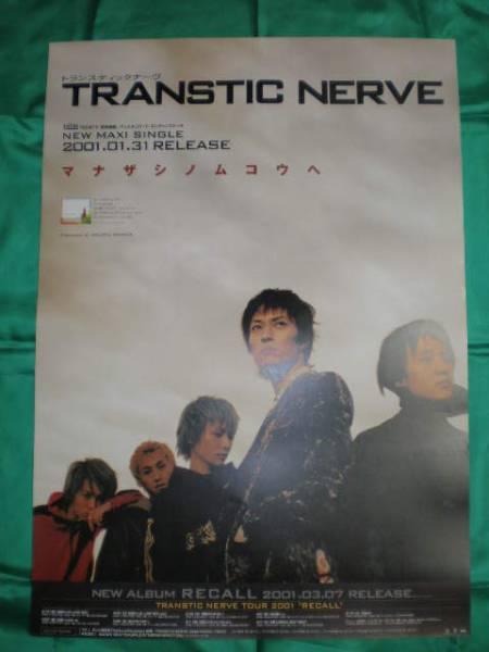 TRANSTIC NERVE トランスティック マナザシノムコウヘ ポスター