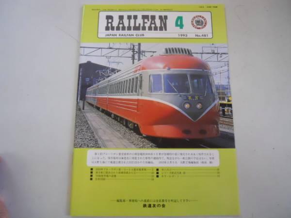 ●レイルファン●199304●函館市電連合軍提出車両写真旧車図録●_画像1