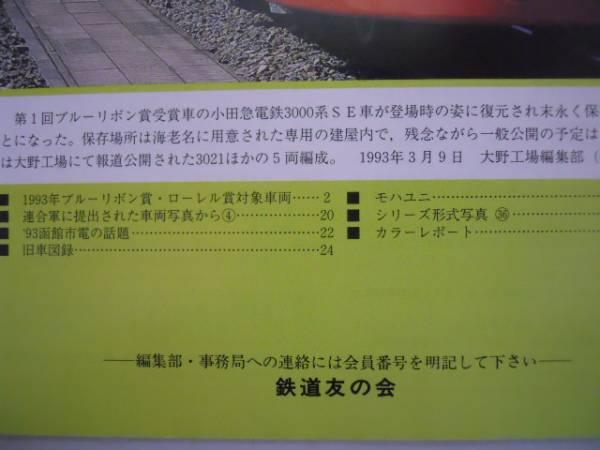 ●レイルファン●199304●函館市電連合軍提出車両写真旧車図録●_画像2