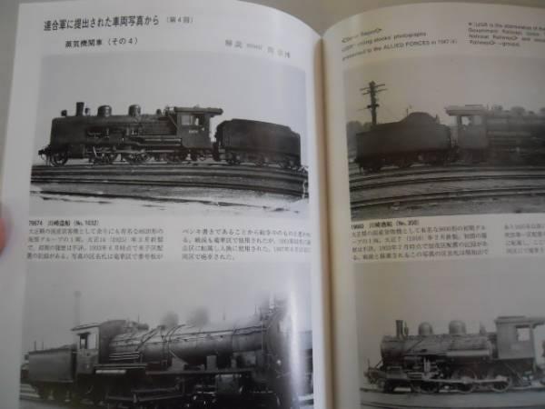 ●レイルファン●199304●函館市電連合軍提出車両写真旧車図録●_画像3