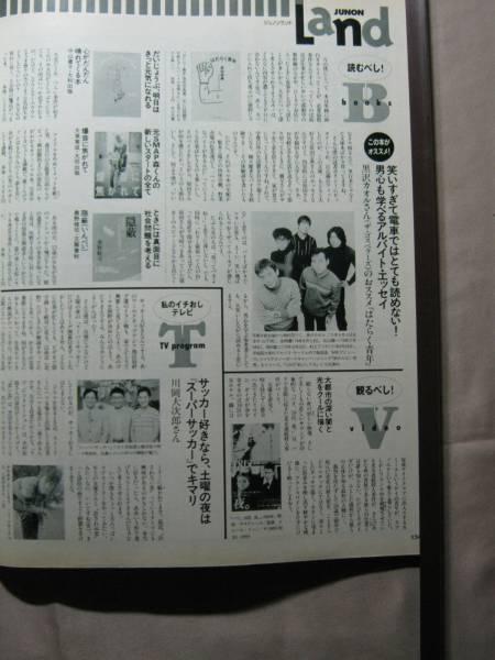 '98【お勧めの本を紹介】 ゴスペラーズ 黒沢カオル ♯