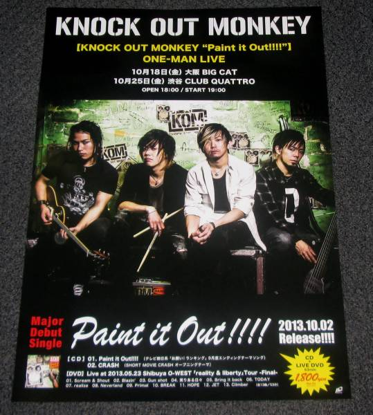 A-18 KNOCK OUT MONKEY / Paint it Out!!!! 告知ポスター