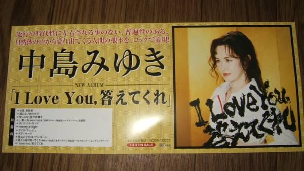 ■ミニポスターCF2■ 中島みゆき/I Love You,答えてくれ 非売品!