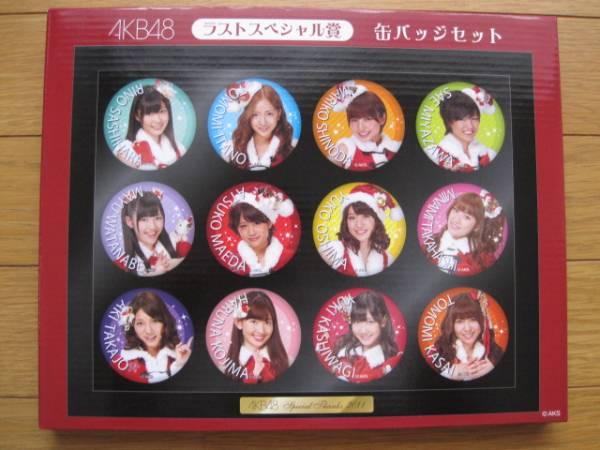 ☆レア AKB48 当たりくじ ラストスペシャル賞 缶バッジセット☆ ライブ・総選挙グッズの画像
