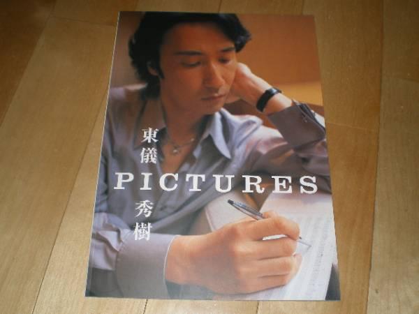 東儀秀樹/パンフレット/PICTURES