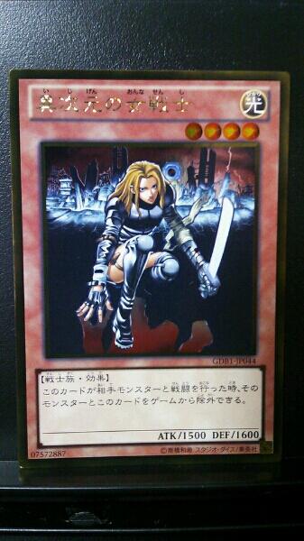 ■異次元の女戦士 日版ゴールド 即決美品 複数可 遊戯王カード■_画像1