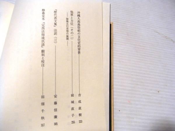 『沖縄文化研究 15』法政大学沖縄文化研究所編_画像3